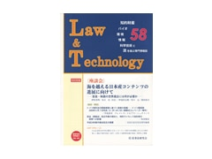 Law&Technology