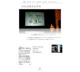 日本消費者法学会