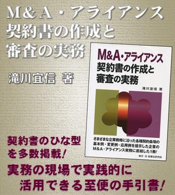 M&A・アライアンス契約書の作成と審査の実務