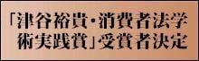 津谷裕貴・消費者法学術実践賞 授賞式