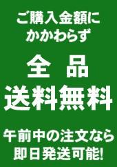 全品送料無料!;width=