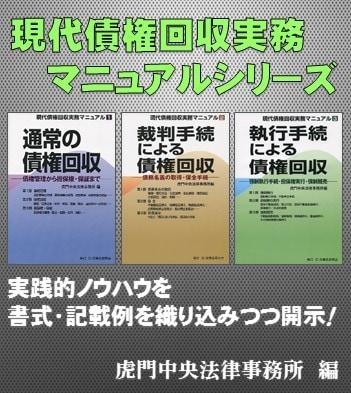 現代債権回収実務マニュアルシリーズ