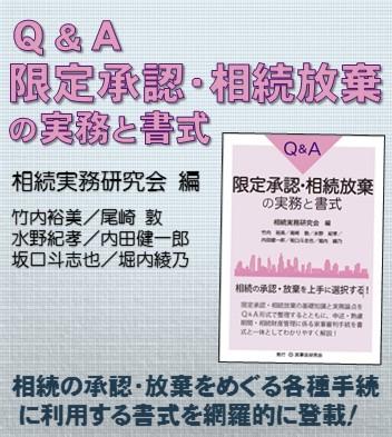 Q&A限定承認・相続放棄の実務と書式