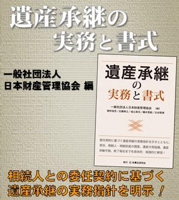 遺産承継の実務と書式