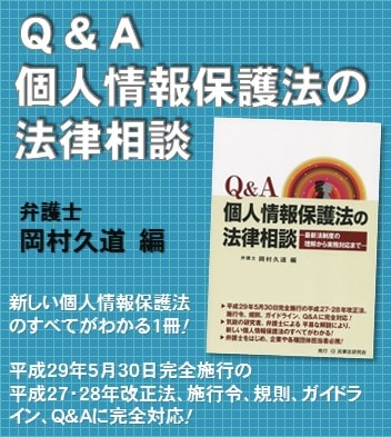 Q&A 個人情報保護法の法律相談