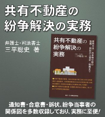 共有不動産の紛争解決の実務