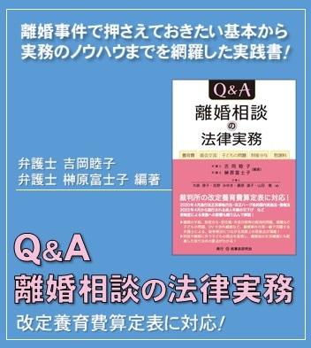 Q&A離婚相談の法律実務