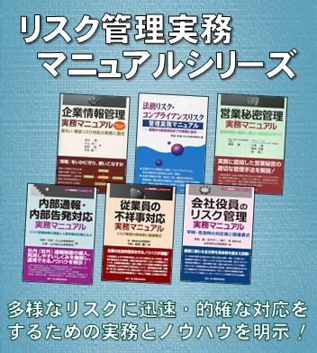 リスク管理実務マニュアルシリーズ