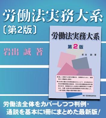 労働法実務大系〔第2版〕