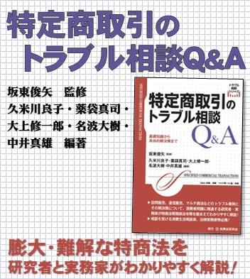 特定商取引のトラブル相談Q&A