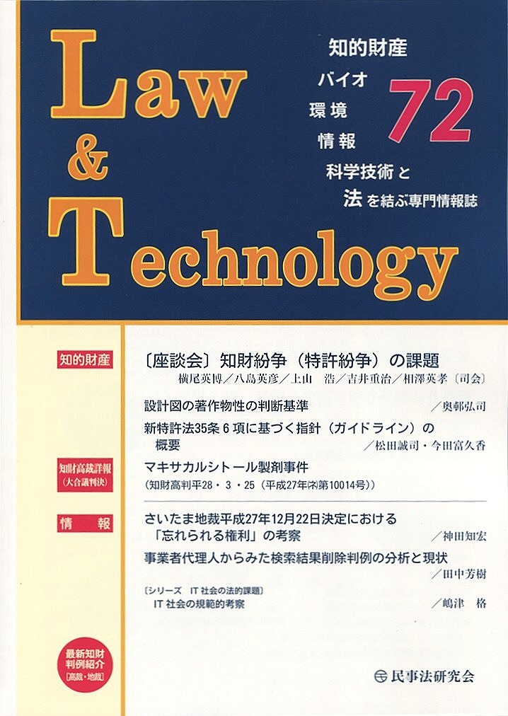 Law&Technology ��72