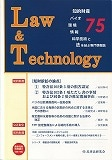 Law&Technology No.75