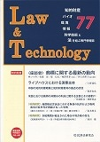 Law&Technology No.76