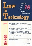 Law&Technology No.78