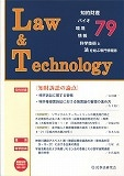 Law&Technology No.79
