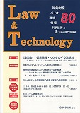 Law&Technology No.80