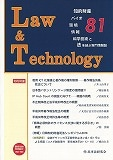 Law&Technology No.81