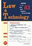 Law&Technology No.83