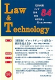 Law&Technology No.84