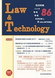 Law&Technology No.86