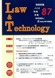Law&Technology No.87