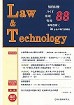 Law&Technology No.88