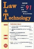 Law&Technology No.91