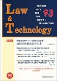 Law&Technology No.93