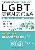 知らないでは済まされない! LGBT実務対応Q&A