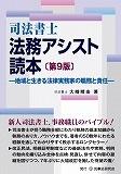 司法書士 法務アシスト読本〔第9版〕