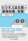 ビジネス法文書の基礎知識と実務
