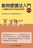 動物愛護法入門〔第2版〕