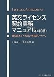 英文ライセンス契約実務マニュアル〔第3版〕