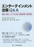 エンターテインメント法務Q&A