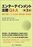 エンターテインメント法務Q&A〔第3版〕(予約受付中)