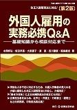 外国人雇用の実務必携Q&A〔第2版〕