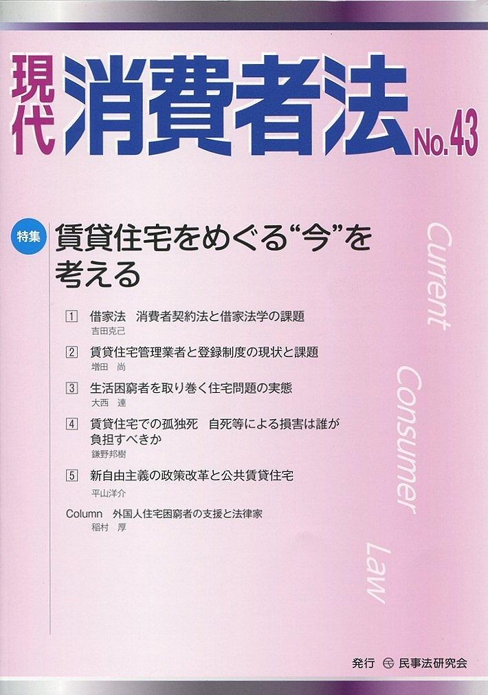 現代 消費者法 No.43