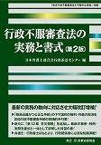 行政不服審査法の実務と書式〔第2版〕