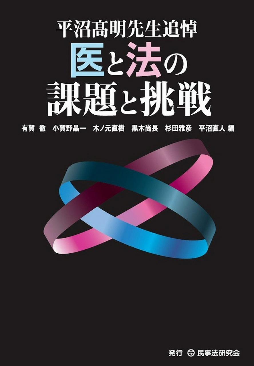 平沼�明先生追悼 医と法の課題と挑戦