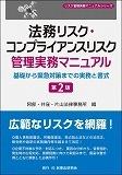 法務リスク・コンプライアンスリスク管理実務マニュアル〔第2版〕(予約受付中)