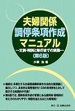 夫婦関係調停条項作成マニュアル〔第6版〕