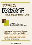 実務解説 民法改正【予約受付中】
