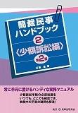 簡裁民事ハンドブック2〈少額訴訟編〉〔第2版〕