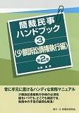 簡裁民事ハンドブック3〈少額訴訟債権執行編〉〔第2版〕