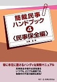 簡裁民事ハンドブック4<民事保全編>