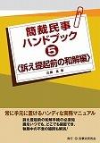 簡裁民事ハンドブック5<訴え提起前の和解編>