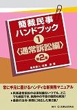 簡裁民事ハンドブック1<通常訴訟編>〔第2版〕