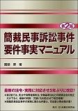 簡裁民事訴訟事件要件事実マニュアル〔第2版〕(予約受付中)