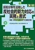 仮処分等を活用した反社会的勢力対応の実務と書式〔第2版〕