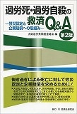 過労死・過労自殺の救済Q&A〔第2版〕
